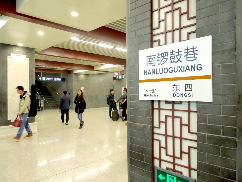 Nanluoguxiang metro1