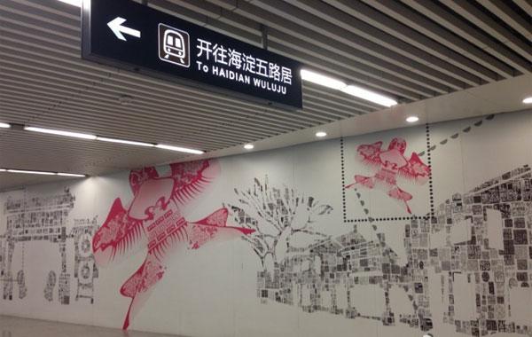 metro-nanluoguxiang2